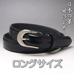 姫路レザー 本革 ビジネス ベルトロング52ブラック新品 栃木レザーと並ぶ日本