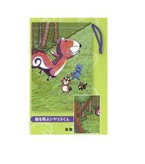 新品 ◆ ぼのぼの 大自然巾着 森を飛ぶシマリスくん ガチャ