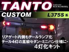 タント タントカスタム TANTO CUSTOM L375S テールランプ LED 4灯化 キット
