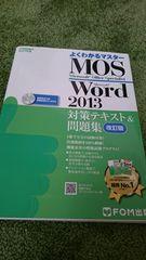MOS Word2013 テキスト問題集