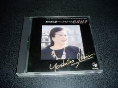 CD「石井好子/私の来た道~シャンソン」90年盤 即決