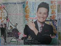 '15.11.21 TOKIO 松岡昌宏 日刊スポーツ連載記事サタデージャニーズ
