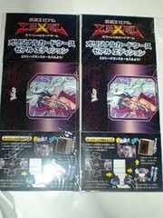 遊戯王ゼアル オリジナルカードケース ゼアルエディション+ジャンプ限定カード2枚