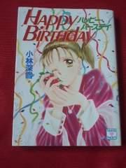 小説HAPPY BIRTHDAY小林深雪