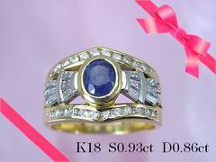 【鑑別書付】K18YG サファイヤ ダイヤモンド リング A90 仕上げ済★dot