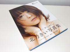 K twenty 北乃きい写真集(直筆サイン付)