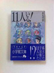 萩尾望都 『11人いる!』☆小学館文庫★帯付き☆