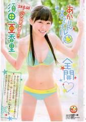 須田亜香里(SKE48) グラビア 週刊少年チャンピオン