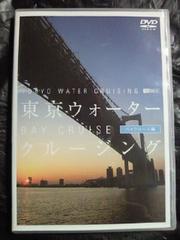 東京 ウォーター クルージング ベイクルーズ編 DVD 地図 マップ 付 船