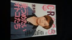 TVfan CROSS Vol.7堂本剛 大野智 櫻井翔 福士蒼汰 山下智久
