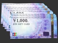 ◆即日発送◆43000円 JCBギフト券カード★各種支払相談可