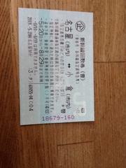新幹線 回数券 チケット