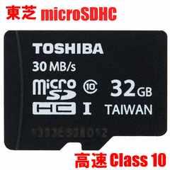 即決新品 高速30MB/s 東芝 32GB microSDHC マイクロSD Class10 クラス10