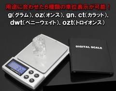 精密★1000gまで測定可能 :コンパクトデジタルスケール