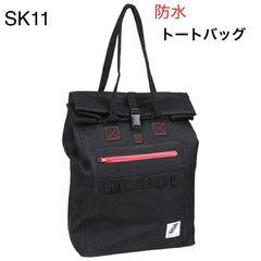 新品 【SK11】防水トートバッグ PVC SWP-TBブラック[45945]