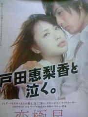 戸田恵梨香 加藤和樹 「恋極星」 告知ポスター