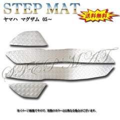 送料無料 松印アルミ調ステップマット ■ マグザム SG17J