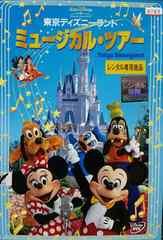 中古DVD 東京ディズニーランド ミュージカル・ツアー