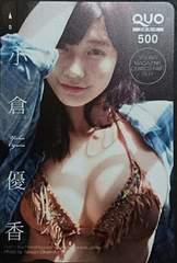 小倉優香さん「史上最高のヤンマガフェア!!!」QUOカード