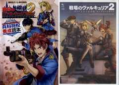 PSP 戦場のヴァルキュリア2 攻略本 2冊 送料185円 即決