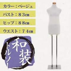 着物の着付けマネキン◇和装用トルソー◇やわらかボディ白色□