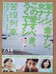 映画「苦役列車」チラシ10枚 森山未來 前田敦子 高良健吾