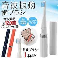 ★送料無料★毎分12,000回の高速振動!音波式電動歯ブラシ