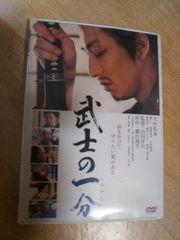 送料無料 DVD 「武士の一分」命をかけて、守りたい愛がある。