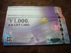 ★迅速対応★JCBギフト券20000円分★JCBギフトカード2万円分