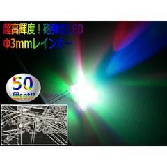 送料無料!砲弾型φ3mm/RGBレインボー自作基盤用LED電球50個set