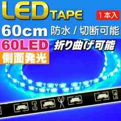 60連LEDテープ60cm側面発光ブルー1本両端配線 防水 as459