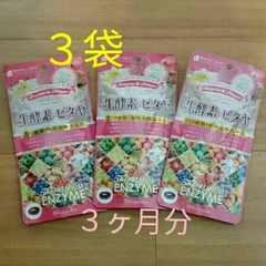 ◆新品◆ 生酵素×ピタヤ 3袋 美容サプリメント 栄養機能食品