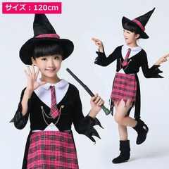 ハロウィン 魔女 制服 魔法学校のアイドル 120cm 1/B1O