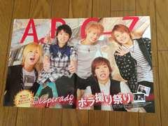 ★2013年6月号 A.B.C-Z 切り抜き7枚★