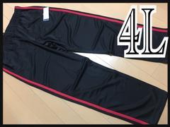 4L・2ラインジャージパンツ新品/MCU-811