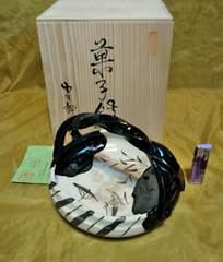 茶道具 菓子鉢 美濃古窯 桔梗屋窯  五代小三郎作 共箱