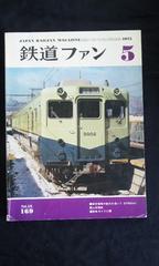 月刊 鉄道ファン1975年5月号