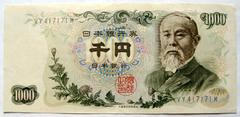 ◆伊藤博文 1000円札 後期 未使用〜準未使用