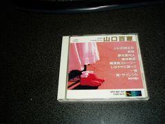 CD「山口百恵/スーパー多声多重~カラオケベストセレクション」