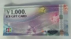 JCB ギフトカード1000円券1枚新品