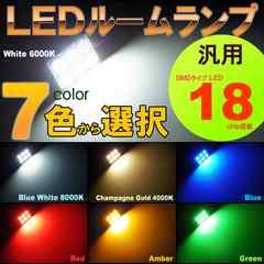 汎用 ルームランプ 6LED 7色選択 T10 G14 両口金 ソケット3種