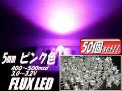 高輝度5mmFLUXLEDピンク50個/自作基盤電球