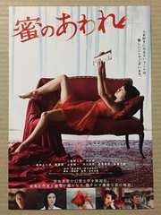 映画『蜜のあわれ』チラシ10枚◆二階堂ふみ 真木よう子 高良健吾