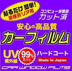 ミニキャブバン ハイルーフ DS64 カット済みカーフィルム