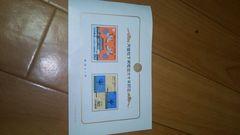 天皇陛下御在位六十年記念切手 昭和天皇陛下 未使用