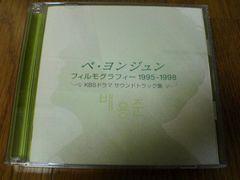 CD ペ・ヨンジュン フィルモグラフィー韓国