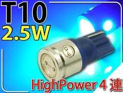 2.5W LEDバルブT10ブルー1個 4連SMDウェッジ球 as427