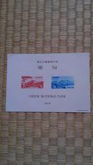 【未使用】国立公園切手小型シート 雲仙
