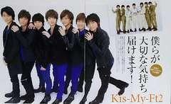 Kis-My-Ft2★2014.2/24号★オリスタ