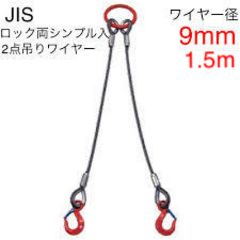 新品 JISロック両シンプル入2点吊ワイヤー  9mm 1.5m